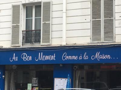 Au Bon Moment Comme a la Maison - Restaurant - Paris