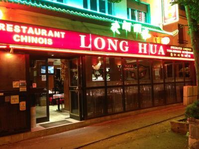 Nouveau Long Hua - Restaurant - Bagneux